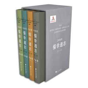 20世纪儒学通志(全套4册)(包涵纪年卷(1卷)、纪事卷(1卷)、学案卷(2卷)三部分,对20世纪儒学的发展进行全方位的考察研究)