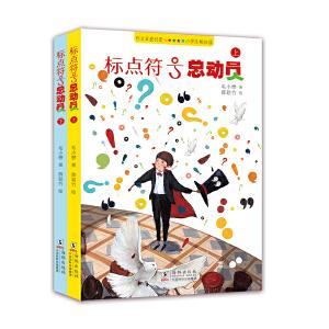 标点符号总动员(套装全2册)(北斗童书)