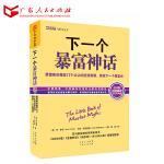 正版书籍 下一个暴富神话 广东人民出版社