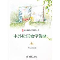 中外母语教学策略 周小蓬 9787301197738 北京大学出版社教材系列