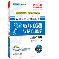 全国计算机等级考试历年真题与标准题库 二级C语言 2015年无纸化考试专用