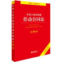 中华人民共和国劳动合同法注释本(全新修订版) 团购电话 010-57993380