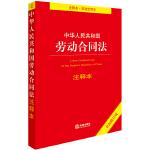 中华人民共和国劳动合同法注释本(全新修订版) 团购电话 010-57993149