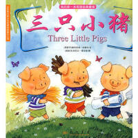 我的本双语经典童话 * 三只小猪 (西)坎德尔文,(西)霍沃斯 绘,郑峥 9787508823652