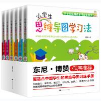 小学生思维导图学习法(全6册)孙易新著小学生思维导图训练入门书籍学习法简单阅读记忆力应试儿