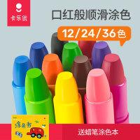 卡乐优儿童蜡笔安全无毒可水洗宝宝画笔小滑旋转油画棒24色36色