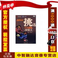正版包票 企业如何挑选合适的好员工 邵正江 4VCD
