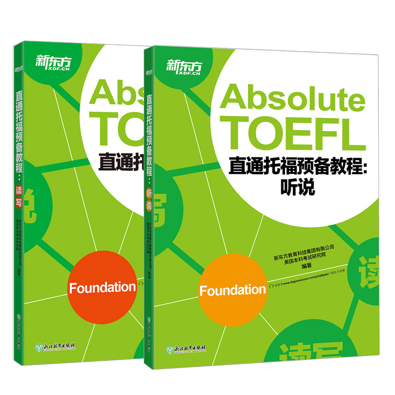 [包邮]TOEFL直通托福预备教程:读写+听说(两本) 托福听力口语阅读备考【新东方专营店】
