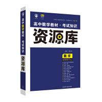 理想树-高中数学教材考试知识资源库(2016新版升级)