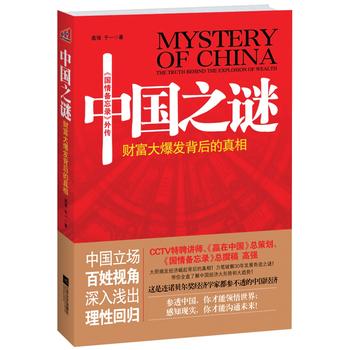 中国之谜:财富大爆发背后的真相:the truth behind the explosion of wealth:《国情备忘录》外传 高强,于一 9787539949802 春诚图书专营店