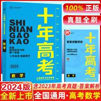 赠六 2020版 十年高考数学 课标全国版(文理通用) 志鸿优化系列丛书 十年高考 一年好题 高考数学