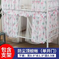 保护隐私学生宿舍床帘全封闭女寝室上铺下铺遮光蚊帐两用一体式 火鸟-一开门-下铺 0.9x1.9x0.9m 其它