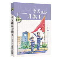 黄蓓佳儿童文学系列・今天我是升旗手