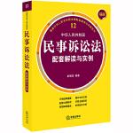最新中华人民共和国民事诉讼法配套解读与实例