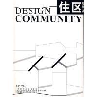 住区划3/2009 总37期 庄惟敏 中国建筑工业出版社