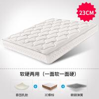 海马床垫1.5m 1.8米床软硬两用弹簧椰棕垫乳胶席梦思床垫20cm厚