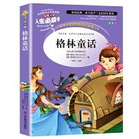 格林童话 教育部新课标推荐书目-人生必读书 名师点评 美绘插图版