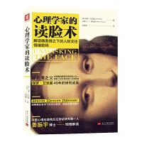 心理学家的读脸术:解读微表情之下的人际交往情绪密码,微表情之父,美剧《别对我说谎》主角原型 保罗・艾克曼40年研究成果