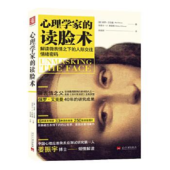 心理学家的读脸术(pdf+txt+epub+azw3+mobi电子书在线阅读下载)