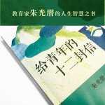 给青年的十二封信(初中语文八年级下推荐阅读)团购电话:4001066666转6