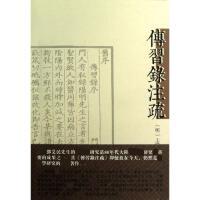 传习录注疏 上海古籍出版社