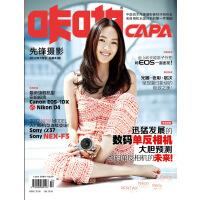 咔啪先锋摄影杂志2012年7月号 总第43期