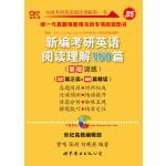 张剑考研英语黄皮书2015新编考研英语阅读理解150篇(基础训练)(32篇泛读+68篇精读)