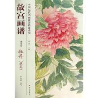 故宫画谱 花鸟卷 牡丹(意笔)