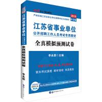 中公2018江苏省事业单位考试用书专用教材全真模拟预测试卷
