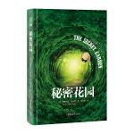 读经典-秘密花园(精装本 名家名译 足本,李文俊 译)