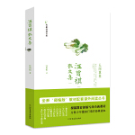 汪曾祺散文集