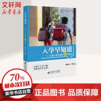 入学早知道 北京师范大学出版社