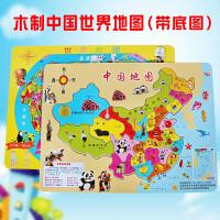 木制中国世界地图拼图拼板带底图儿童宝宝早教益智力玩具3-4-6岁