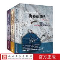 【人民文学】官方正版 梅赛德斯先生三部曲 套装共3册 先到先得 警戒解除 梅赛德斯先生 人民文学出版社
