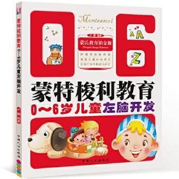 0-6岁儿童左脑开发-蒙特梭利教育 本书吸收并融合了蒙氏教育理念,辅以大量相关游戏和翔实、通俗的文字作为指导,适合0~6岁孩子在语言、数学、智力、感觉、社会生活、艺术、左脑、右脑方面,由易到难进行全面的学习和训练