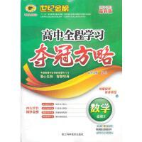 数学(必修二、C1人教A版)(2012年6月印刷)世纪金榜高中全程学习夺冠方略