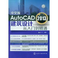 中文版AutoCAD 2013建筑设计从入门到精通(附光盘)