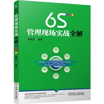 6S管理现场实战全解 精美全彩印刷 以企业现场实战为导向,详细阐述了如何在企业中开展6S管理