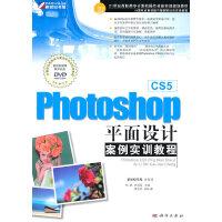 Photoshop CS5平面设计案例实训教程(含1DVD)