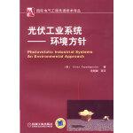 光伏工业系统――环境方针(国际电气工程先进技术译丛)