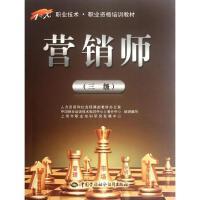 营销师:三级 上海市职业培训研究发展中心 编