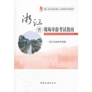 浙江省现场导游考试指南 9787503223709