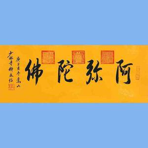 第九十十一十二届全国人大代表,中国佛教协会第十届理事会副会长,少林寺方丈释永信(阿弥陀佛)