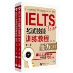 黑眼睛 IELTS考试技能训练教程 (第5版) 听力 套装书(上下)