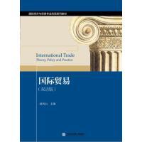 国际贸易(双语版)