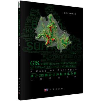 """基于GIS的景区空间分析——以鼓浪屿为例 """"旅游行为研究丛书"""":中国高校GIS新锐专著集"""