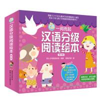 一阅而起汉语分级阅读绘本第三级 10册 幼儿园阅读与识字故事书 老师推荐儿童认字3-6岁幼儿启蒙早教宝宝看图识字书