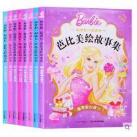 芭比美绘故事集 升级注音版 全套8册 大开本全彩图 3-6-9-12岁小女孩喜爱的芭比公主故事书籍巴拉拉小魔仙 电影连