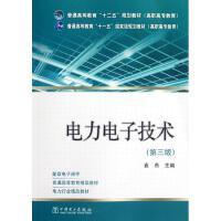 电力电子技术(第3版普通高等教育十一五*规划教材) 中国电力出版社
