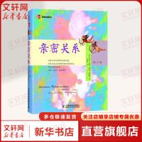 亲密关系(第5版) 人民邮电出版社